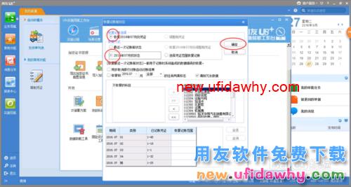 用友u8+ERP软件反结账流程的图文操作教程 用友知识库 第5张图片