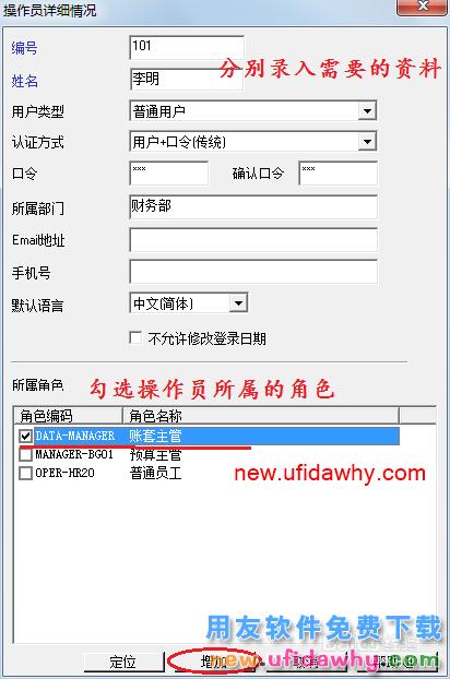 用友U8V10.1ERP怎么增加用户(操作员)的图文操作教程 用友知识库 第5张图片