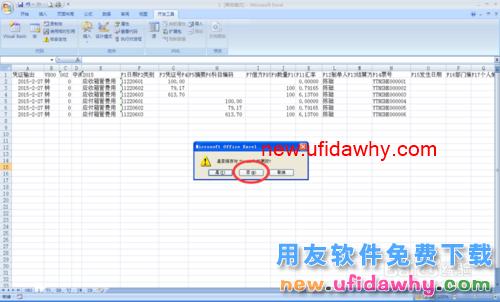 用友U8总账工具从excle导入会计凭证的图文操作教程 用友知识库 第7张图片