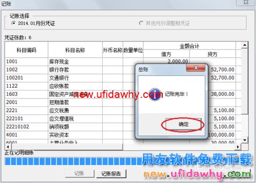 用友U8V10.1ERP怎么记账的图文操作教程 用友知识库 第5张图片
