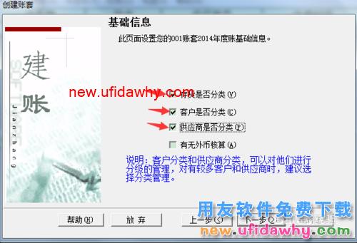 用友T3财务软件如何建立新的帐套的图文操作教程 用友知识库 第8张图片