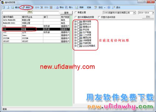 用友U8V10.1ERP怎么设置用户(操作员)权限的图文操作教程 用友知识库 第5张图片