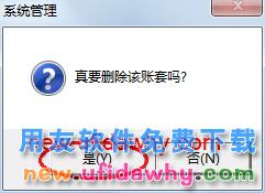 用友U8V10.1ERP怎么删除账套的图文操作教程 用友知识库 第6张图片