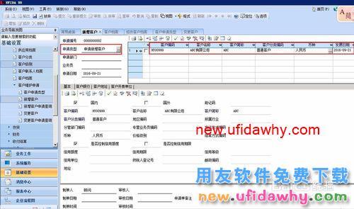 在用友U8中如何执行客户新增、变更或删除审批的图文操作教程 用友知识库 第2张图片