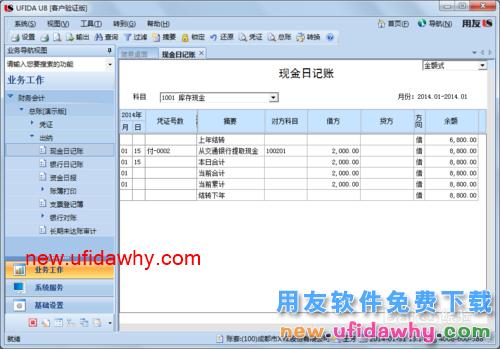用友U8V10.1ERP怎么查询库存现金日记账的图文操作教程 用友知识库 第4张图片