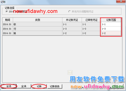 用友U8V10.1ERP怎么记账的图文操作教程 用友知识库 第3张图片