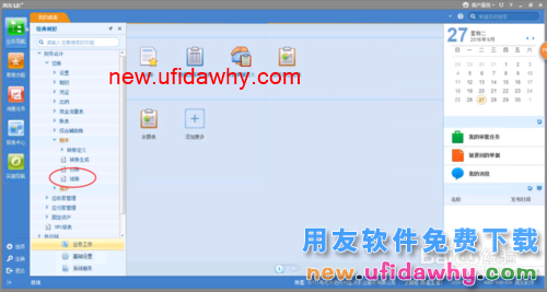 用友u8+ERP软件反结账流程的图文操作教程