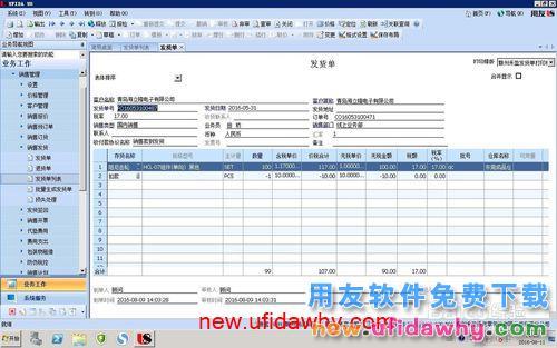 用友U8软件分期收款发票与发货单中的单价不一致的处理方法的图文操作教程
