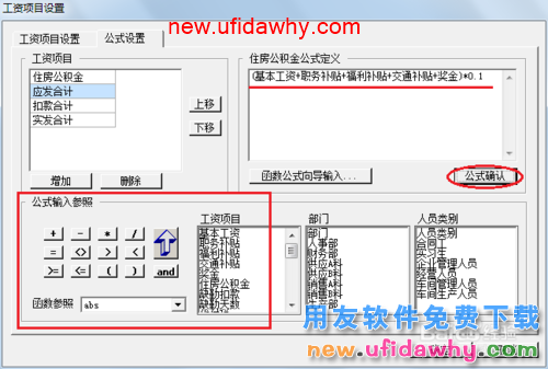 用友U8V10.1ERP怎么设置工资类别计算公式的图文操作教程 用友知识库 第6张图片