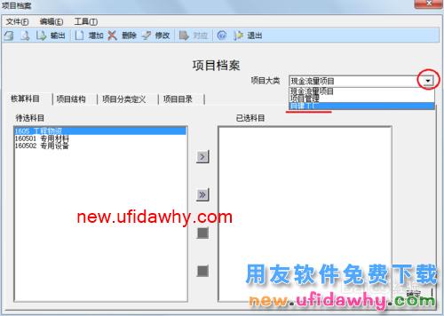 用友U8V10.1ERP怎么项目目录维护的图文操作教程 用友知识库 第4张图片