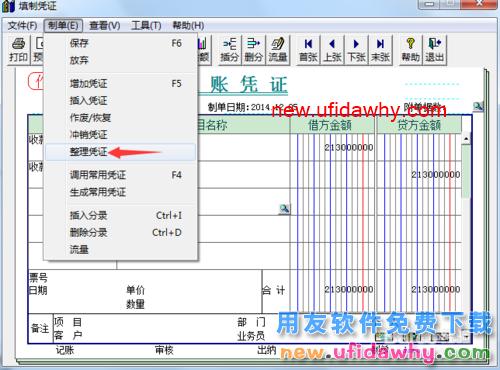 用友T3财务软件如何删除会计凭证的图文操作教程 用友知识库 第4张图片