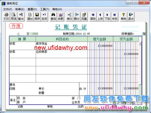 用友T3财务软件如何删除会计凭证的图文操作教程 用友知识库 第3张图片