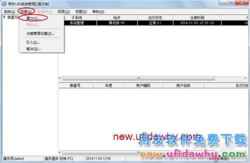 用友U8V10.1ERP怎么建立账套的图文操作教程 用友知识库 第3张图片