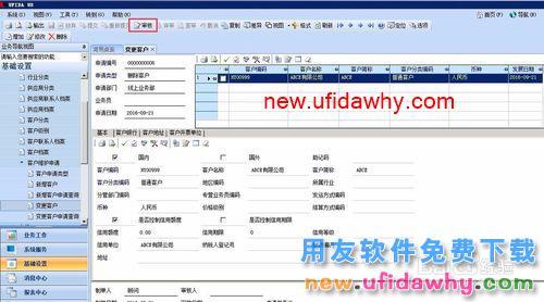 在用友U8中如何执行客户新增、变更或删除审批的图文操作教程 用友知识库 第9张图片
