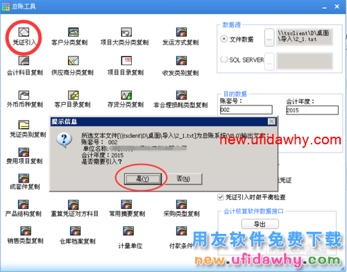 用友U8总账工具从excle导入会计凭证的图文操作教程 用友知识库 第13张图片