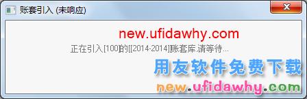 用友U8V10.1ERP怎么将账套引入恢复数据的图文操作教程 用友知识库 第6张图片