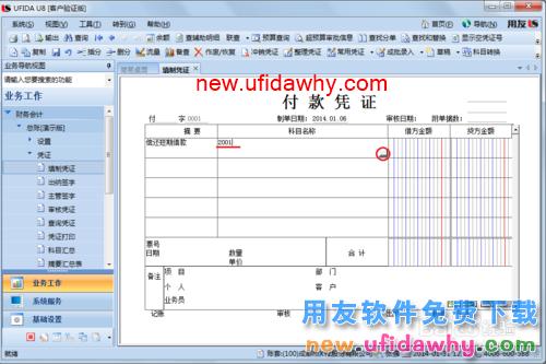 用友U8V10.1ERP怎么填制付款凭证的图文操作教程 用友知识库 第7张图片