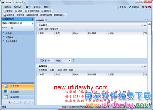 用友U8V10.1ERP怎么记账的图文操作教程 用友知识库 第1张图片