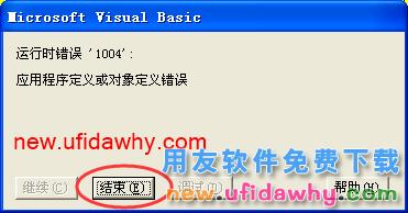 用友U8总账工具从excle导入会计凭证的图文操作教程 用友知识库 第2张图片