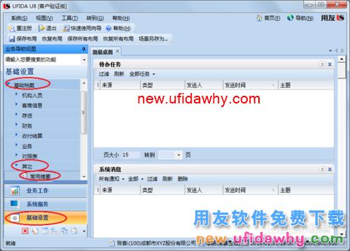 用友U8V10.1ERP怎么设置常用摘要的图文操作教程 用友知识库 第3张图片