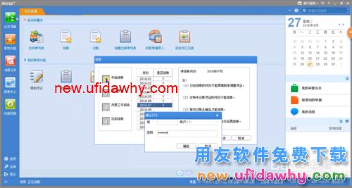 用友u8+ERP软件反结账流程的图文操作教程 用友知识库 第2张图片