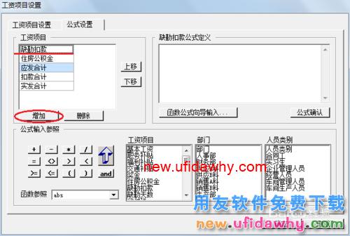 用友U8V10.1ERP怎么设置工资类别计算公式的图文操作教程 用友知识库 第7张图片