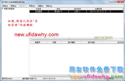 用友U8V10.1ERP怎么删除账套的图文操作教程 用友知识库 第7张图片