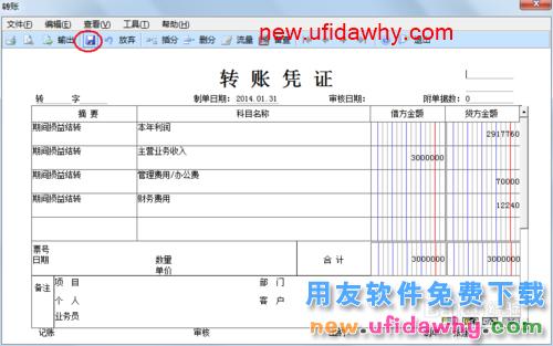 用友U8V10.1ERP怎么生成期间损益结转凭证的图文操作教程 用友知识库 第7张图片