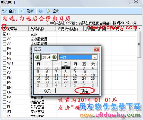 用友U8V10.1ERP怎么启用或关闭总账系统的图文操作教程 用友知识库 第4张图片