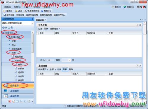 用友U8V10.1ERP怎么查询账簿(总账)的图文操作教程 用友知识库 第2张图片