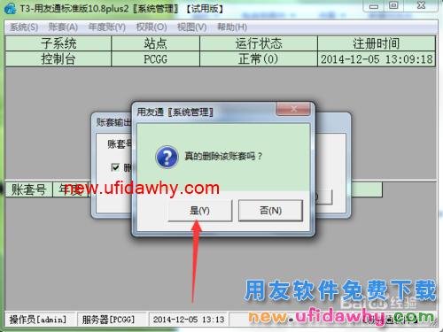 用友T3财务软件如何删除帐套的图文操作教程 用友知识库 第8张图片
