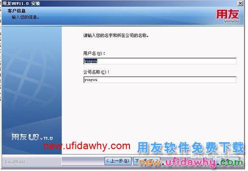 如何安装用友U8管理软件的图文操作教程 用友知识库 第4张图片