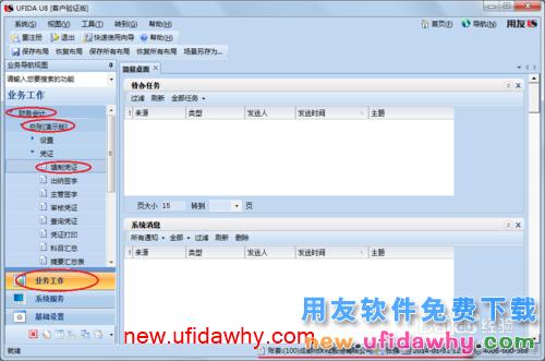 用友U8V10.1ERP怎么填制付款凭证的图文操作教程 用友知识库 第2张图片