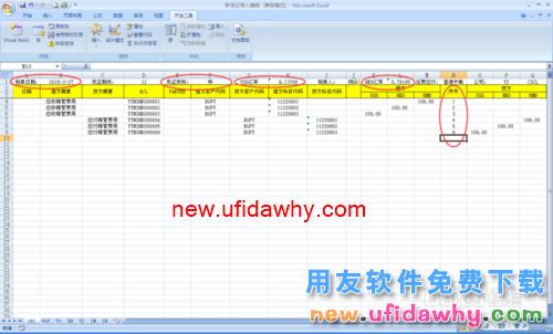 用友U8总账工具从excle导入会计凭证的图文操作教程