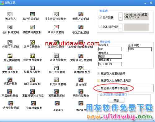 用友U8总账工具从excle导入会计凭证的图文操作教程 用友知识库 第12张图片