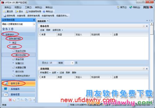 用友U8V10.1ERP怎么查询银行存款日记账的图文操作教程 用友知识库 第2张图片
