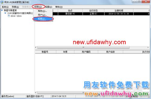 用友U8V10.1ERP怎么设置用户(操作员)权限的图文操作教程 用友知识库 第3张图片