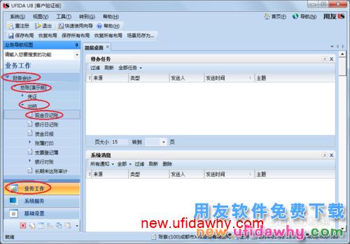 用友U8V10.1ERP怎么查询库存现金日记账的图文操作教程 用友知识库 第2张图片