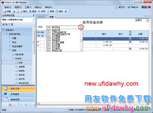 用友U8V10.1ERP怎么查询账簿(总账)的图文操作教程 用友知识库 第5张图片