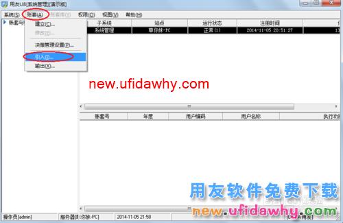 用友U8V10.1ERP怎么将账套引入恢复数据的图文操作教程 用友知识库 第2张图片