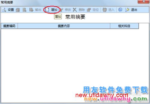 用友U8V10.1ERP怎么设置常用摘要的图文操作教程 用友知识库 第4张图片