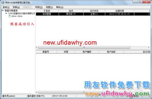 用友U8V10.1ERP怎么将账套引入恢复数据的图文操作教程 用友知识库 第8张图片