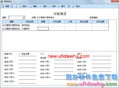 用友U8V10.1ERP怎么设置常用凭证的图文操作教程 用友知识库 第9张图片
