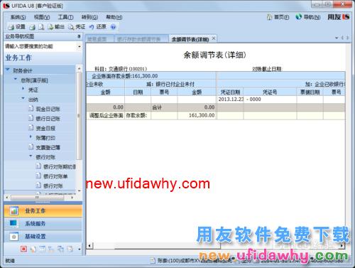 用友U8V10.1ERP怎么查询存款余额调节表的图文操作教程 用友知识库 第5张图片