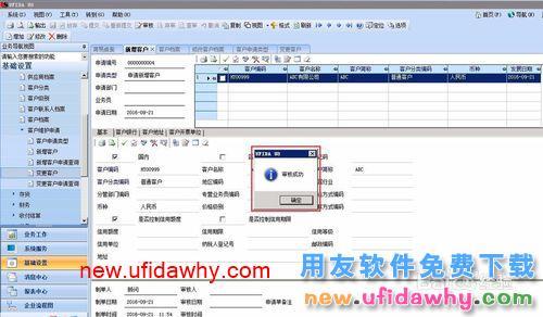 在用友U8中如何执行客户新增、变更或删除审批的图文操作教程 用友知识库 第4张图片