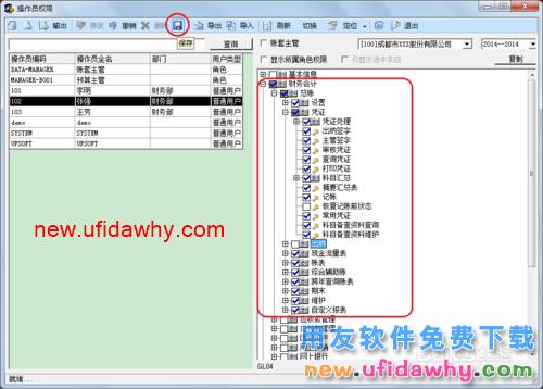 用友U8V10.1ERP怎么设置用户(操作员)权限的图文操作教程 用友知识库 第6张图片