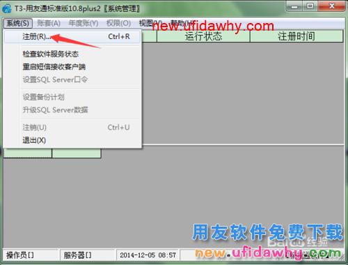 用友T3财务软件如何删除帐套的图文操作教程 用友知识库 第2张图片