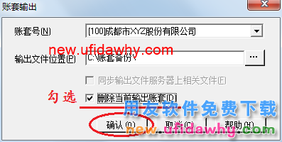 用友U8V10.1ERP怎么删除账套的图文操作教程 用友知识库 第5张图片