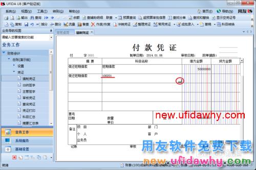 用友U8V10.1ERP怎么填制付款凭证的图文操作教程 用友知识库 第9张图片