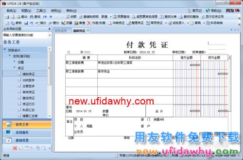 用友U8V10.1ERP怎么填制付款凭证的图文操作教程 用友知识库 第12张图片